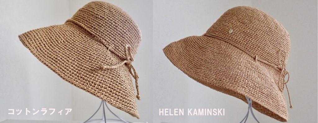001 2 1024x397 - 綿のように軽い!究極の手芸糸コットンラフィアで編んだ帽子!