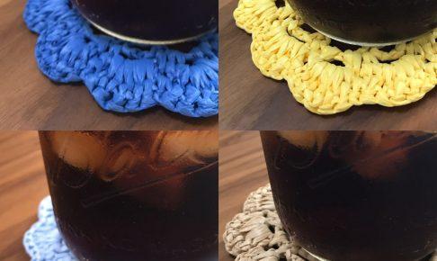 WechatIMG400 486x290 - 濡れても、汚れても、遠慮なく洗えるラフィア風手芸糸!! コースターで実践!